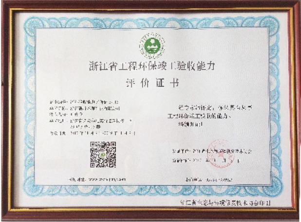 工程ballbet贝博足彩西甲竣工验收能力.jpg
