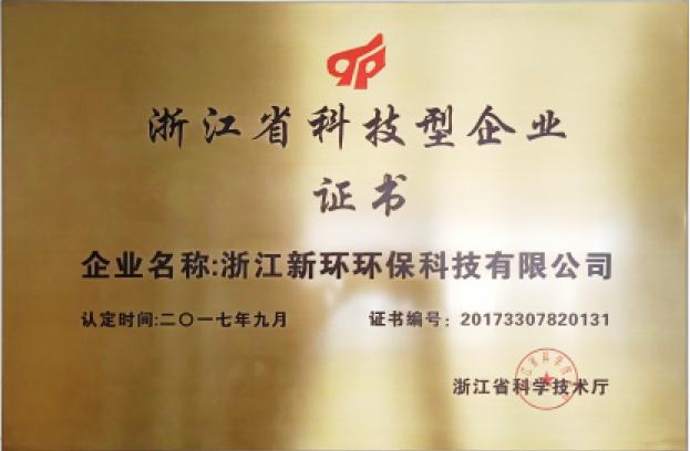 浙江省科技型企业.jpg